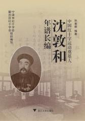 中国红十字运动奠基人沈敦和年谱长编