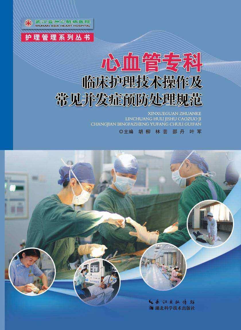心血管专科临床护理技术操作及常见并发症预防处理规范:护理管理系列丛书