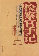 检察官手记(试读本)