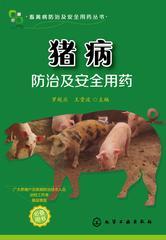 猪病防治及安全用药
