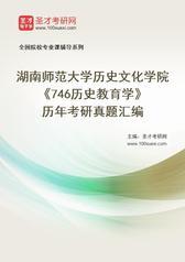 湖南师范大学历史文化学院《746历史教育学》历年考研真题汇编