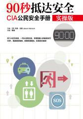 90秒抵达安全:CIA公民安全手册实操版