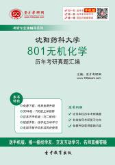 沈阳药科大学801无机化学历年考研真题汇编