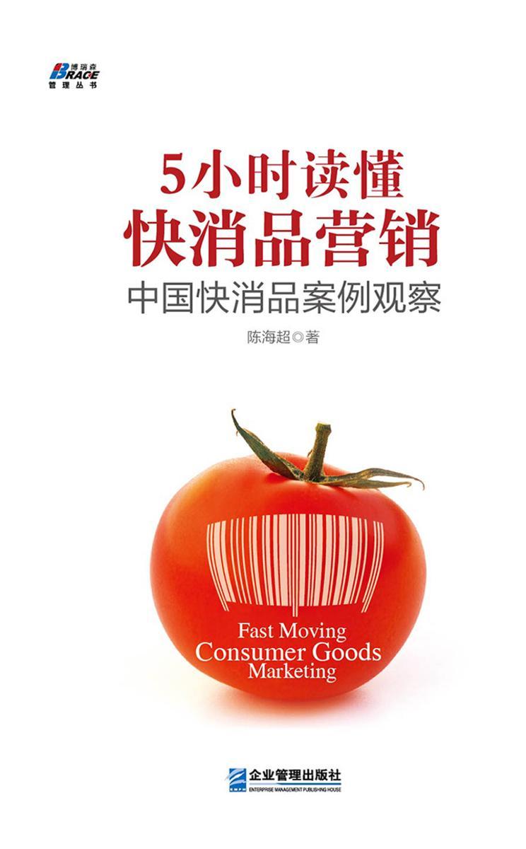 5小时读懂快消品营销:中国快消品案例观察