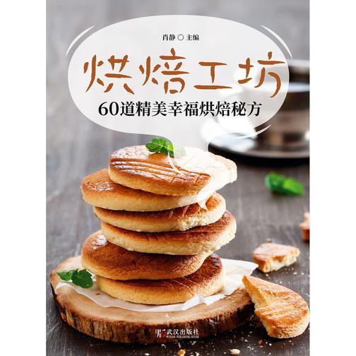 烘焙工坊(一本带来甜蜜体验的实用手册)