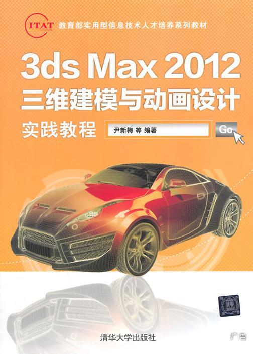 3dsMax2012三维建模与动画设计实践教程
