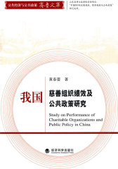 我国慈善组织绩效及公共政策研究