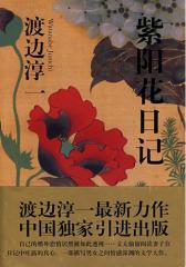 紫阳花日记(试读本)