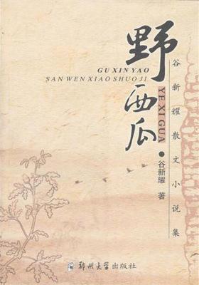 野西瓜——纪实性散文