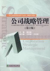 公司战略管理(第2版)(仅适用PC阅读)