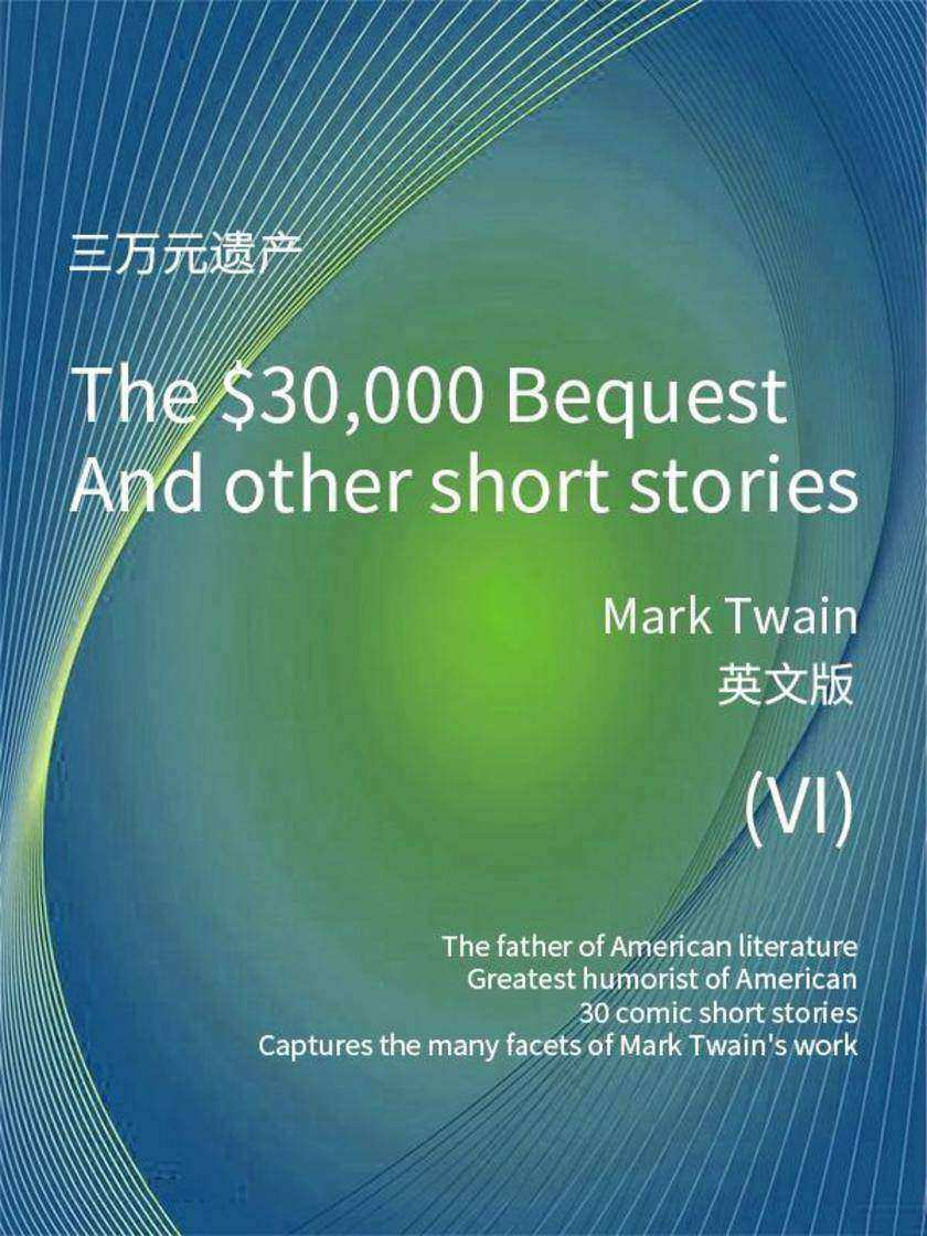 The $30,000 Bequest and other short stories(VI) 三万元遗产(英文版)