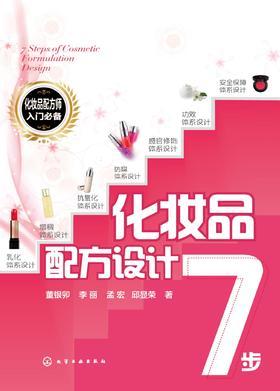 化妆品配方设计7步
