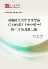 湖南师范大学音乐学院《964作曲》[专业硕士]历年考研真题汇编