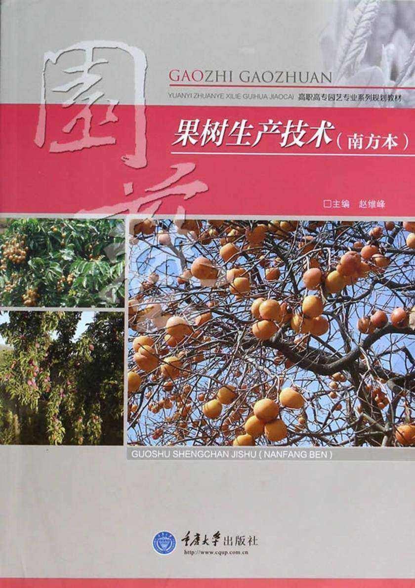 果树生产技术(南方本)