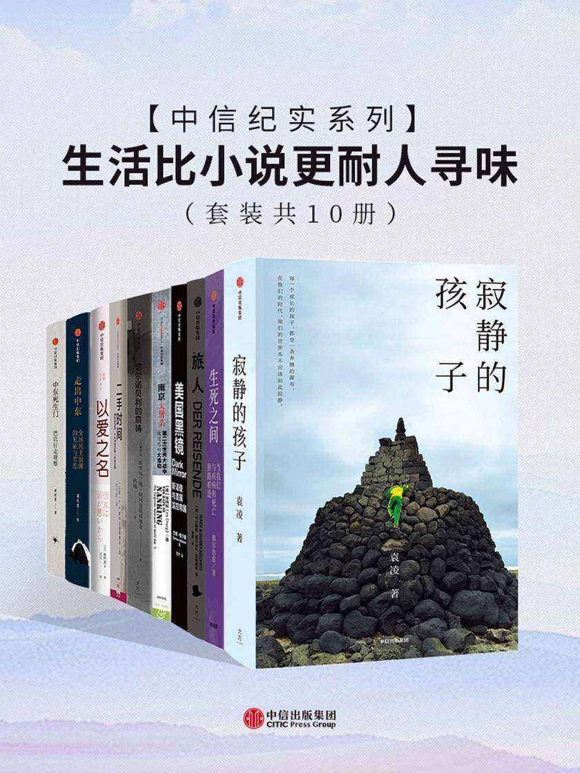 中信纪实系列(套装共10册)