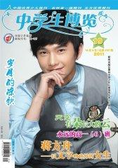 中学生博览·综合版 半月刊 2011年19期(电子杂志)(仅适用PC阅读)