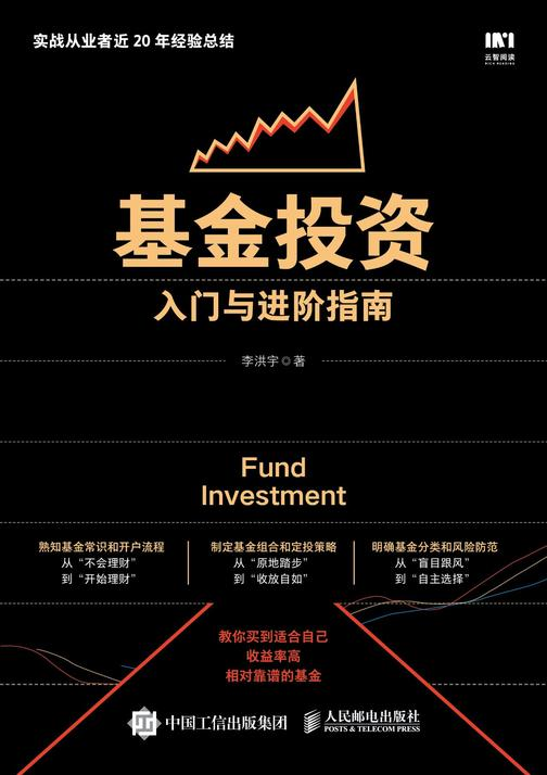 基金投资入门与进阶指南