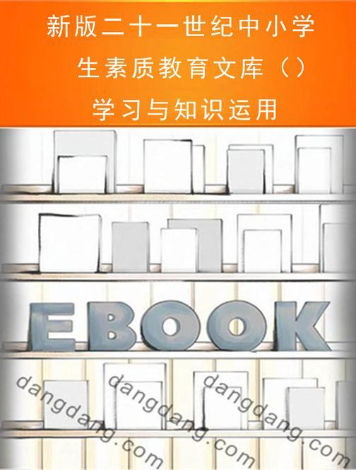 新版二十一世纪中小学生素质教育文库()学习与知识运用