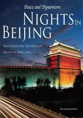 动静夜北京(英文版)(仅适用PC阅读)
