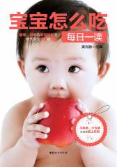 宝宝怎么吃每日一读