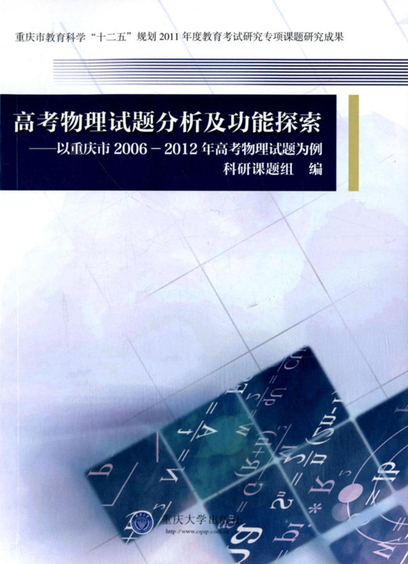 高考物理试题分析及功能探索——以重庆市2006-2012年高考物理试题为例
