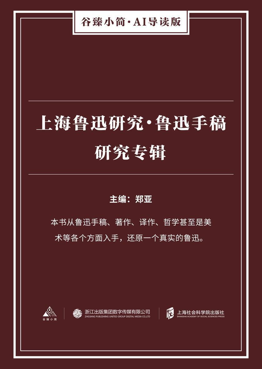 上海鲁迅研究·鲁迅手稿研究专辑(谷臻小简·AI导读版)