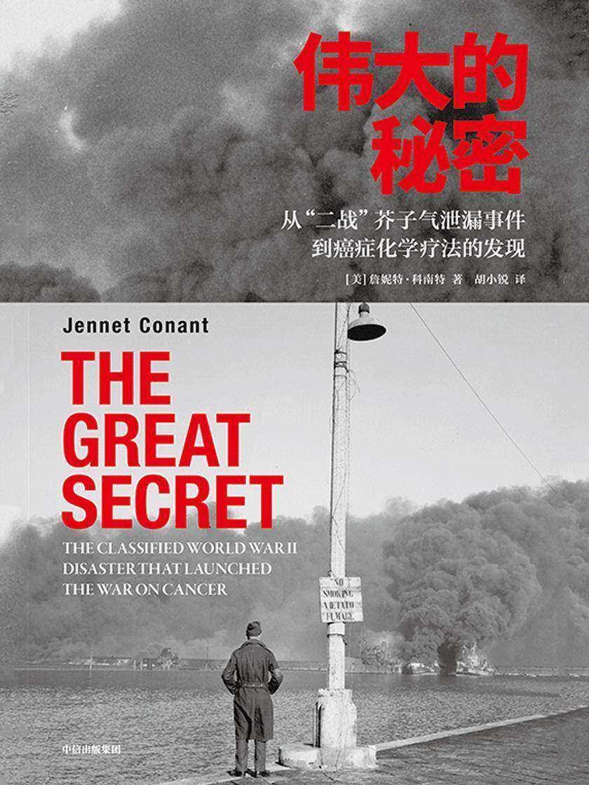 伟大的秘密:在战争的灾难中发现癌症的治疗方法