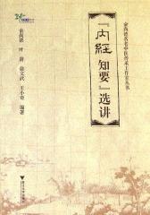 俞尚德名老中医传承工作室丛书:《内经知要》选讲