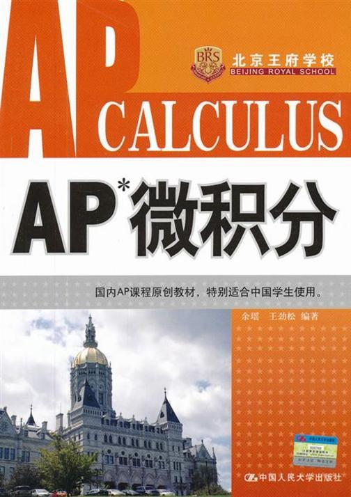 AP 微积分