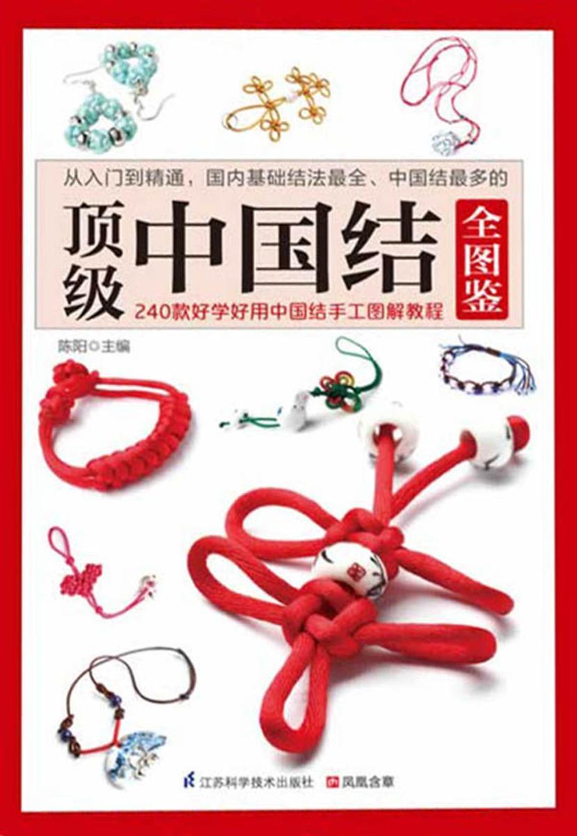 顶级中国结全图鉴