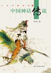 中国神话传说(中文版)(仅适用PC阅读)