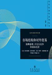 市场结构和对外贸易:报酬递增、不完全竞争和国际经济