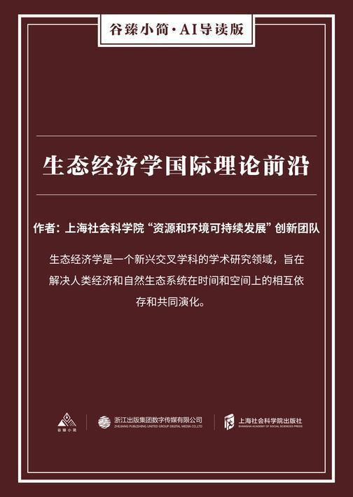 生态经济学国际理论前沿(谷臻小简·AI导读版)
