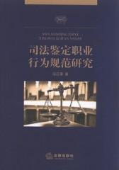 司法鉴定职业行为规范研究