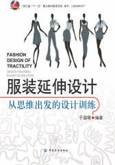 服装延伸设计:从思维出发的设计训练
