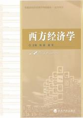 西方经济学(仅适用PC阅读)