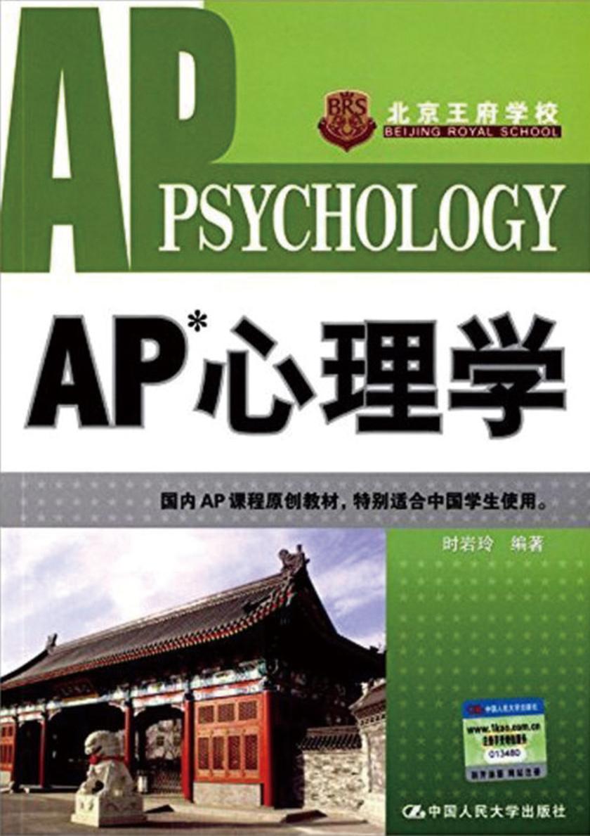 AP 心理学