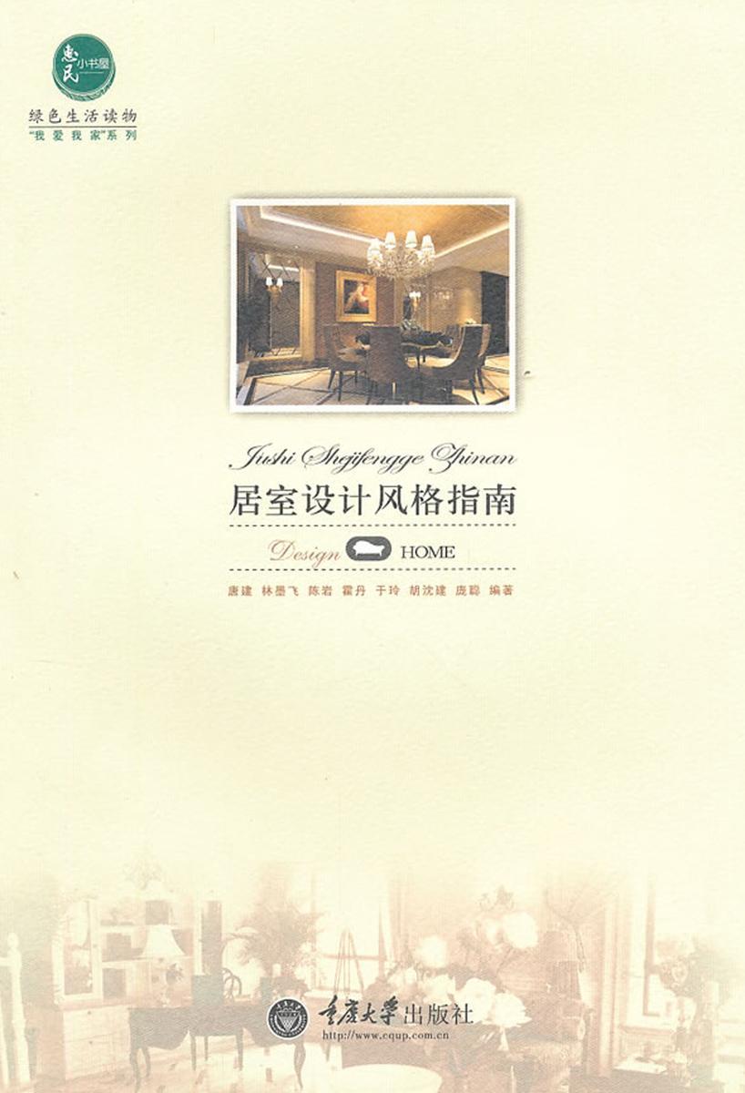 居室设计风格指南