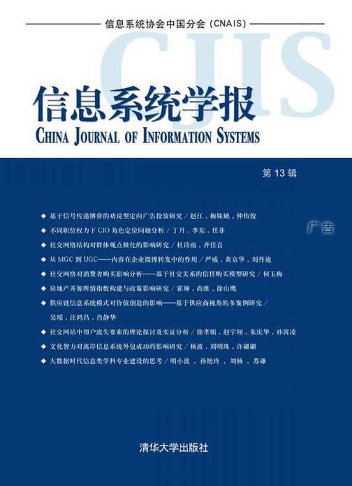 信息系统学报(第13辑)