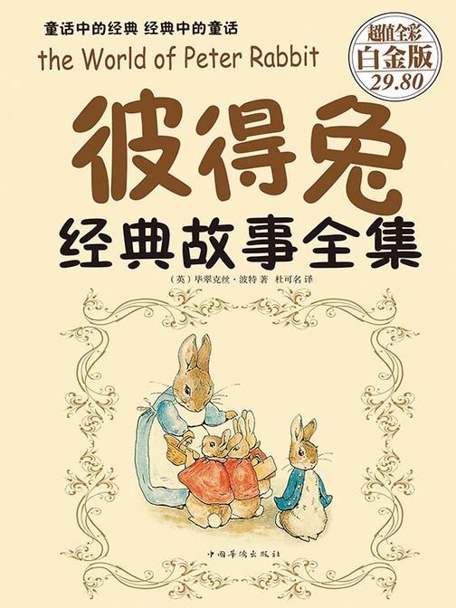 彼得兔经典故事全集(彩图精装)