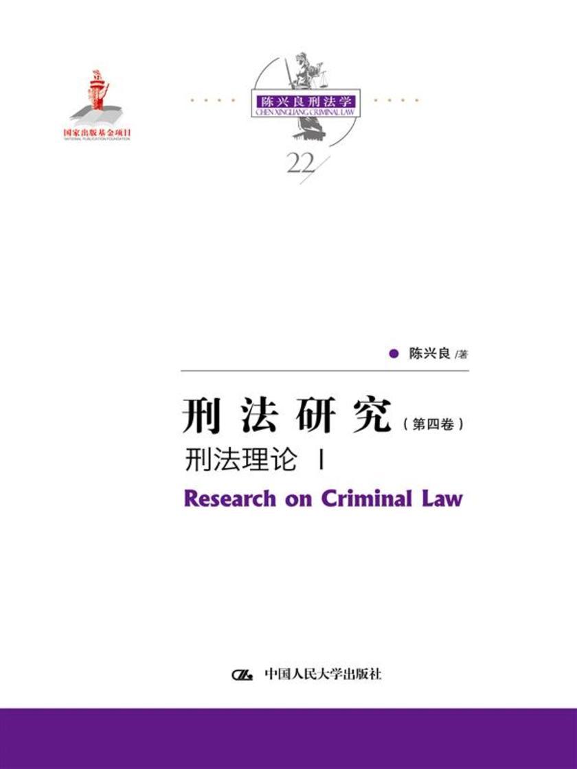 刑法研究(第四卷)刑法理论 I(国家出版基金项目)