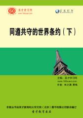 [3D电子书]圣才学习网·话说世界:同遵共守的世界条约(下)(仅适用PC阅读)