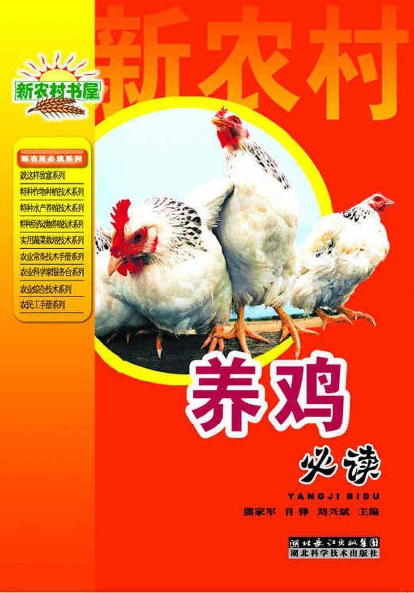 养鸡必读(新农村书屋)