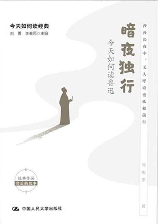 暗夜独行:今天如何读鲁迅