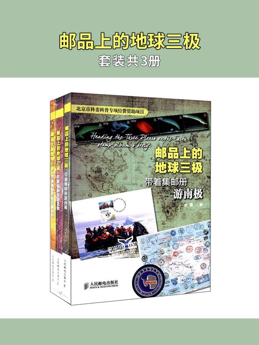 邮品上的地球三极(套装共3册)(仅适用PC阅读)