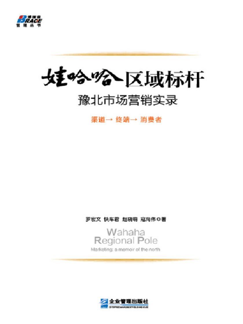 娃哈哈区域标杆:豫北市场营销实录