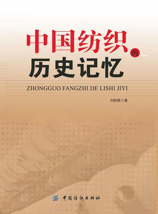 中国纺织的历史记忆