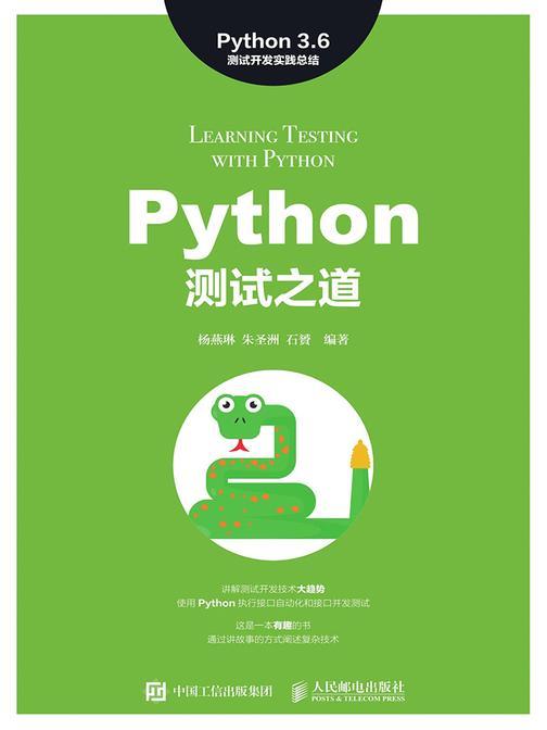 Python测试之道