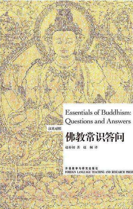 佛教常识答问(博雅双语名家名作)