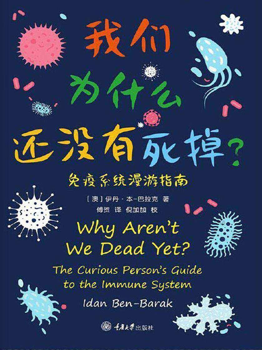 我们为什么还没有死掉—免疫系统漫游指南